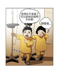 Honey trap 甜蜜陷阱 ch.1-7 Chinese - part 3