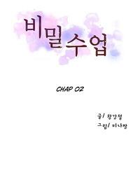 Wang Kang Cheol- Minachan Secret Class Ch.2 English