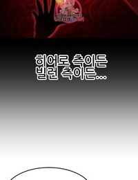 히어로 매니저 - HERO MANAGER Ch. 15-16 Korean